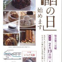餡の日広告